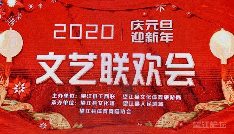 望江县2020庆元旦迎新年文艺联欢晚会花絮