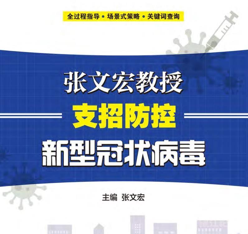 张文宏教授支招防控新型冠状病毒