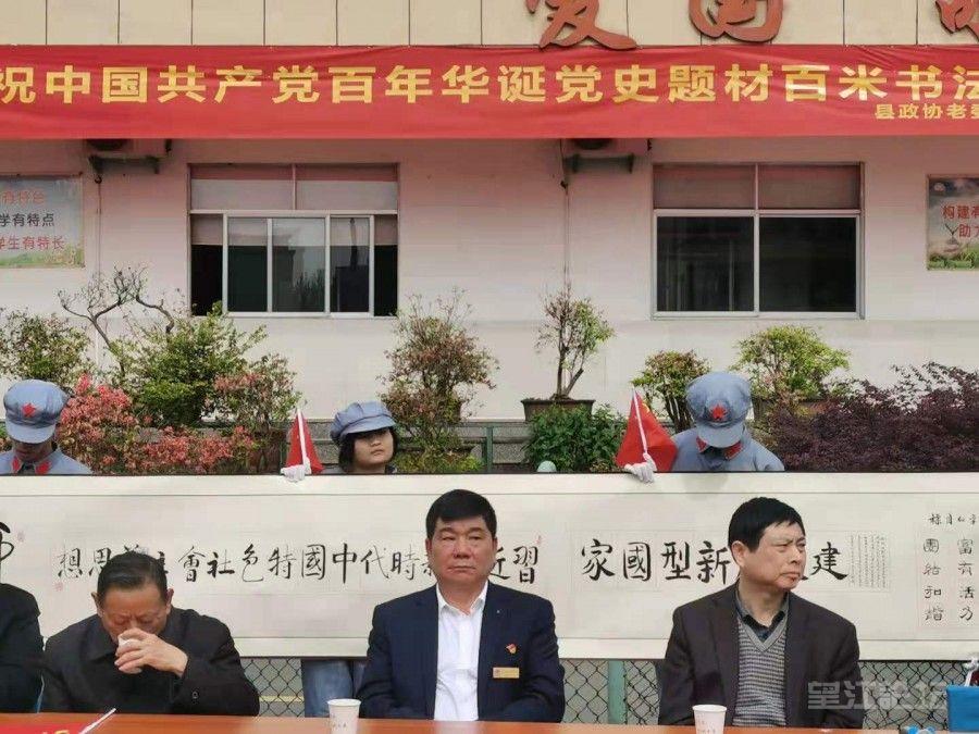 庆祝中国共产党百年华诞党史题材百米书法长卷展览